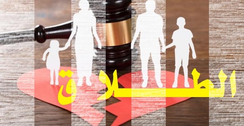 أسباب انتشار حالات الطلاق