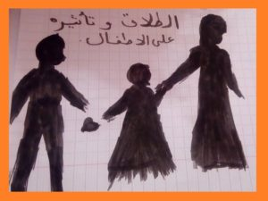 تأثير الطلاق على الأطفال ، أثر الطلاق على الأطفال ، أضرار الطلاق على الأطفال ، ما هو تأثير إنفصال أو طلاق الأباء علي الأطفال