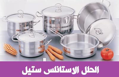 كيفية اختيار الحلل للمطبخ – دليلك في اختيار الحلل لمطبخك