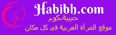 ميلاد حبيبة دوت كوم Habibh.com