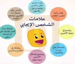 علامات الشخصية الإيجابية