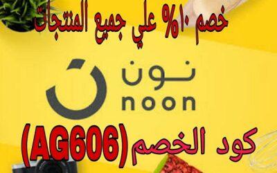 كود خصم نون مصر 10% على جميع المنتجات AG606