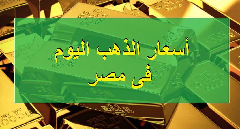 سعر الدولار مقابل الجنيه المصري