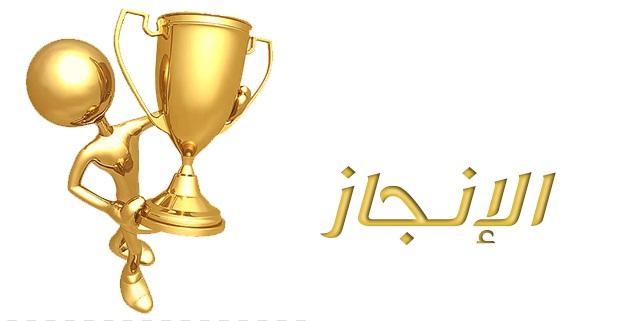 الإنجاز