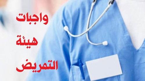 واجبات هيئة التمريض